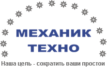 Механик - Техно